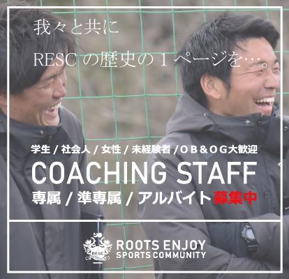 コーチ募集